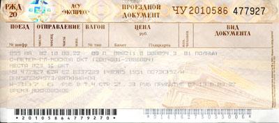 Стоимость ж/д билетов до хабаровска